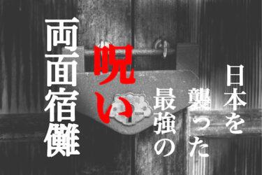 【両面宿儺】呪術廻戦に登場する呪いの王は実在した?日本国家を呪った最強の呪術とその被害
