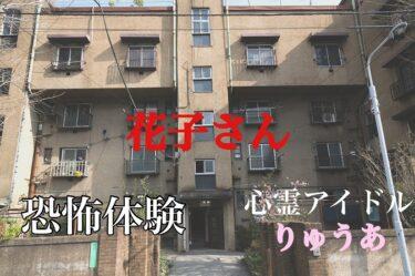 【花子さん】心霊アイドルの恐怖体験!りゅうあのちょい怖エピソード